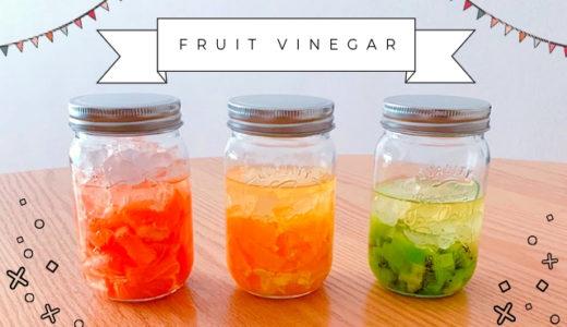 おいしく飲んで美肌♡誰でもできちゃうフルーツ酢の作り方レシピ
