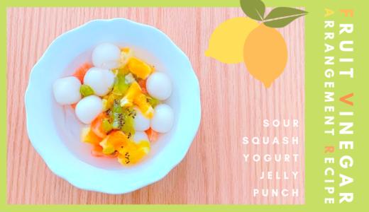 フルーツ酢の正しい保存方法と、飲んで食べて楽しいアレンジレシピ