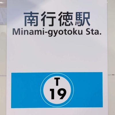 南行徳駅看板