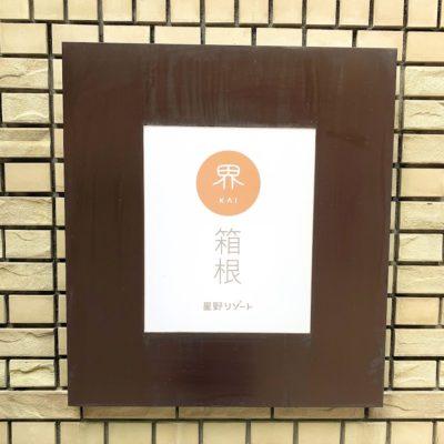 星野リゾート界 箱根の看板