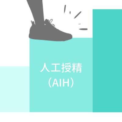 ステップ2「人工授精(AIH)