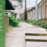 【谷中・根津・千駄木】レトロな下町食べ歩き♡谷根千デートの決定版