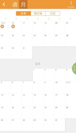 「月表示」カレンダー