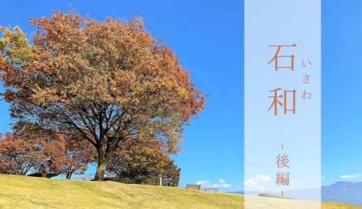 【石和温泉旅行記・後編】東京から片道2時間の秘境で非日常を味わう!
