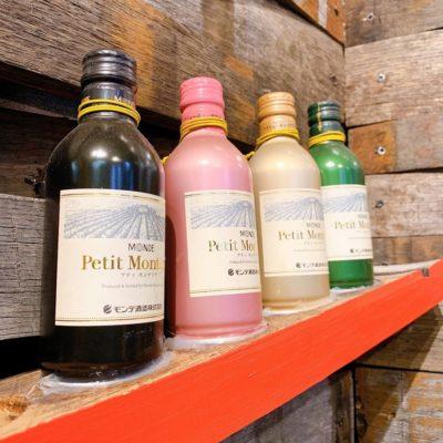 モンデ酒造「Petit Monteria Sparkling」シリーズ