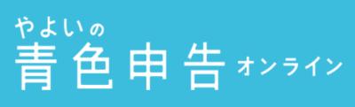 「やよいの青色申告オンライン」公式ロゴ