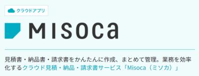 クラウド見積・納品・請求書サービス「MISOCA」