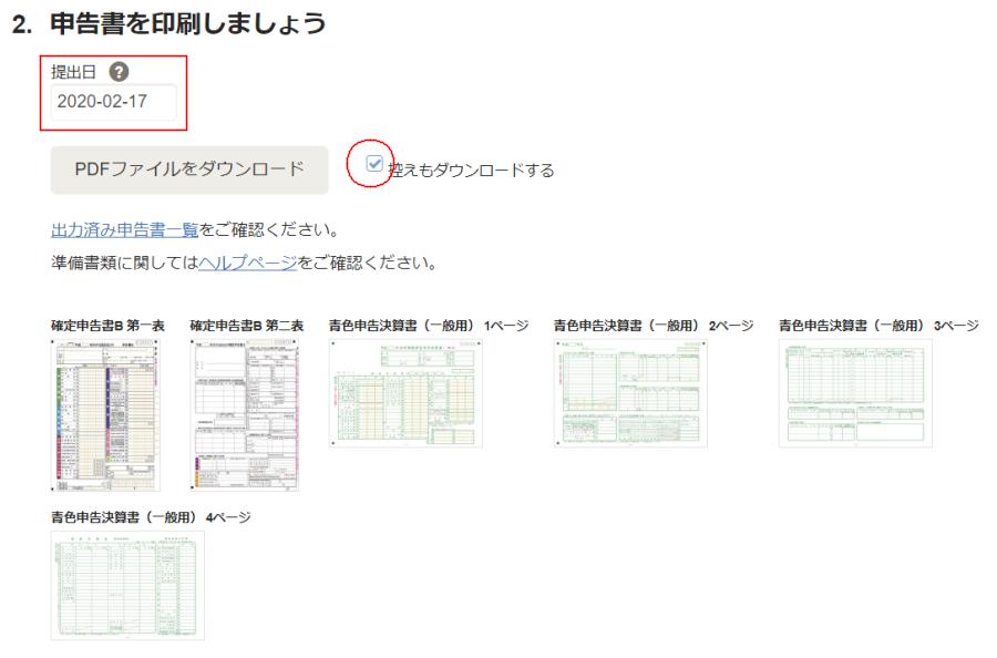 申告書印刷画面