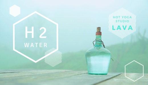 LAVAの水素水マンスリーってどう?3年間飲み続けて感じたカラダの変化