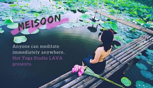 LAVA監修アプリ「MEISOON」で瞑想の苦手意識を克服する
