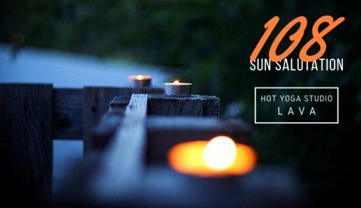 LAVA年末特別企画「太陽礼拝108回」を受講してわかった内容と難易度