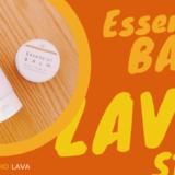 LAVA看板商品「エッセンシャルバーム」「ラバスタイル」の違いと効果