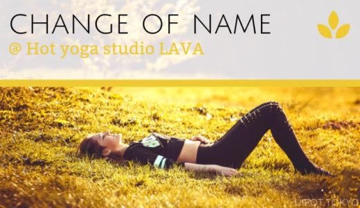 LAVAの名義変更の方法は?結婚したときの手続きについて解説