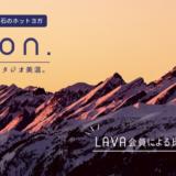 LAVA会員がホットヨガスタジオ「美温(びおん)」を体験&比較検証!