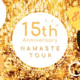【LAVA15周年ナマステツアー特集】史上最大8種のキャンペーンを見逃すな!