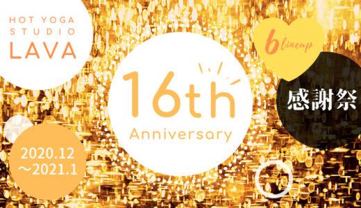 【LAVA16周年感謝祭特集】全6種の豪華キャンペーンを見逃すな!