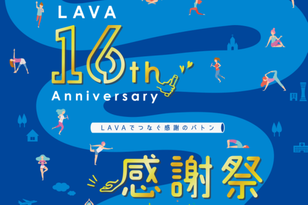 LAVA 16th Anniversary