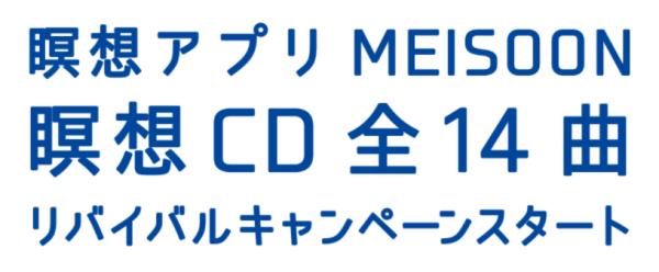 ⑤瞑想アプリMEISOON瞑想CD全14曲リバイバルキャンペーンスタート