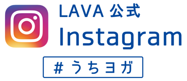 LAVA公式Instagram「#うちヨガ」