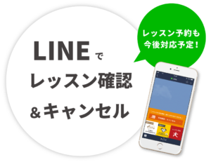 LAVA公式LINE