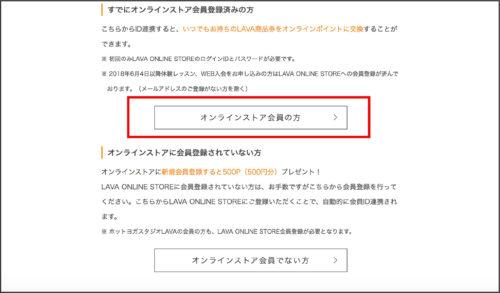 オンラインストア会員登録の有無選択画面