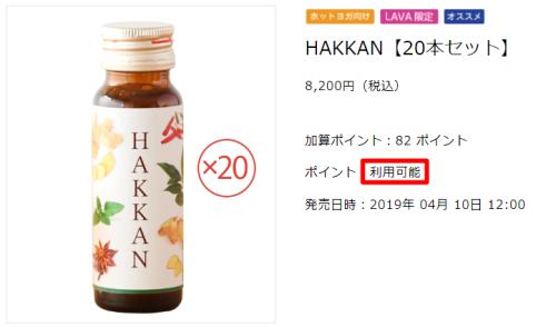 HAKKAN20本セット