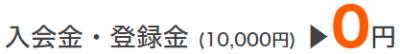 入会金・登録金0円