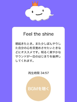 Feel the shine