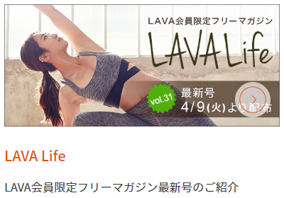 LAVA Lifeページのサムネイル画像