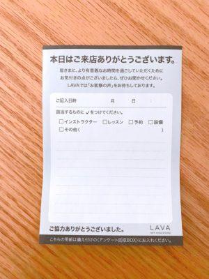 LAVAアンケート用紙
