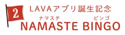 ②NAMASTE BINGO(ナマステビンゴ)