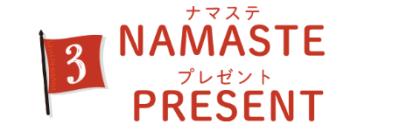 ③NAMASTE PRESENT(ナマステプレゼント)