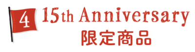 ④15th Anniversary限定商品