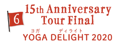 ⑥15th Anniversary Tour Final YOGA DELIGHT 2020(ヨガディライト2020)