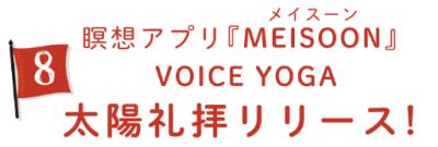 ⑧瞑想アプリ「MEISOON」VOICE YOGA 太陽礼拝リリース!