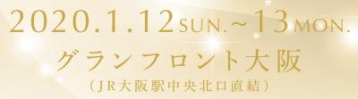2020.1.12~13「グランフロント大阪」