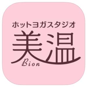 「ホットヨガスタジオ美温」公式アプリロゴ