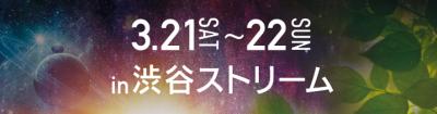 2020.3.21~22「渋谷ストリーム」