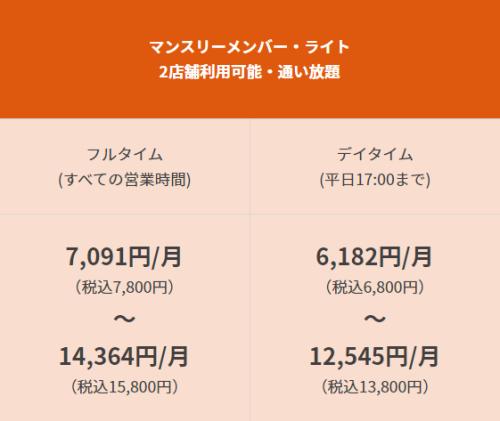 マンスリーメンバー・ライト料金表