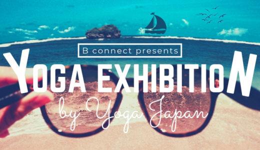 【YOGA EXHIBITION 2019】業界初!ヨガのビッグな祭典へ潜入レポ