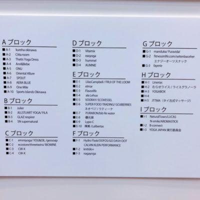 ヨガエキシビションブロック案内図