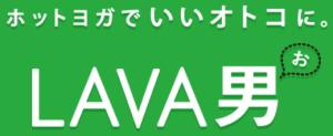 LAVA男公式ロゴ