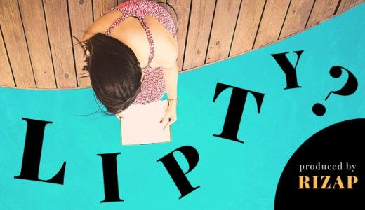 RIZAP式ボディメイクヨガ「LIPTY(リプティ)」がマジでスゴイ理由