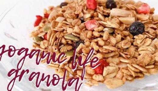 LAVAの「Yoganic Life グラノーラ」はレッスン前後の食事にぴったり!
