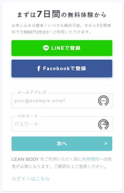 メールアドレスとパスワード登録画面