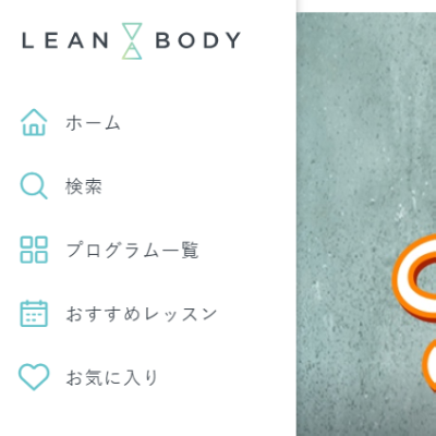 LEAN BODYホーム画面