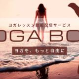 今、ヨガ動画サービス「YOGA BOX(ヨガボックス)」がアツイ理由