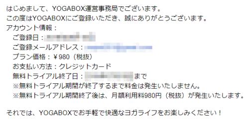 YOGA BOX会員登録完了メール