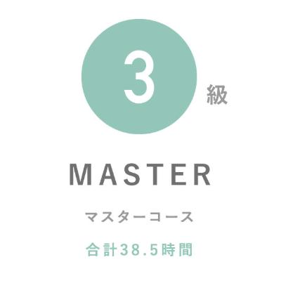 3級「Master」コース