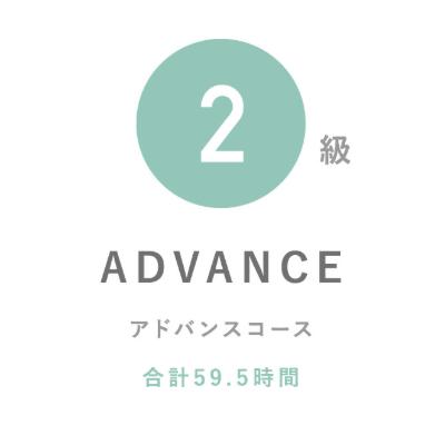 2級「Advance」コース